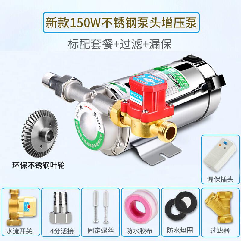 加压加压泵实用增压帮升压器电热水器水I压增压泵家用小型浴室高