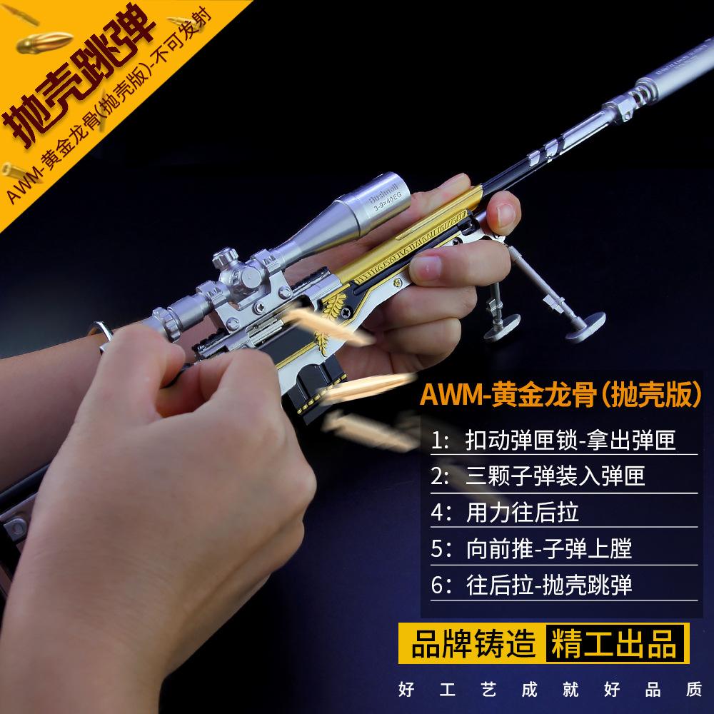 吃鸡模型/跳壳98k合金玩具枪