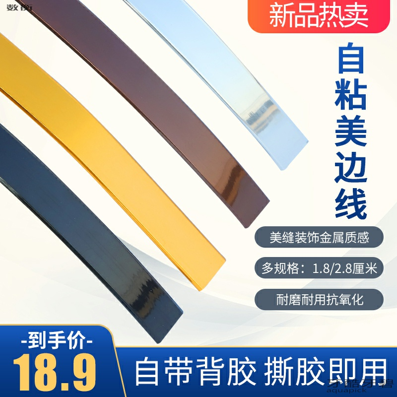 Flat slab floor molding, trimming, trimming, stitching, ceiling, metal tile decorative line, edging