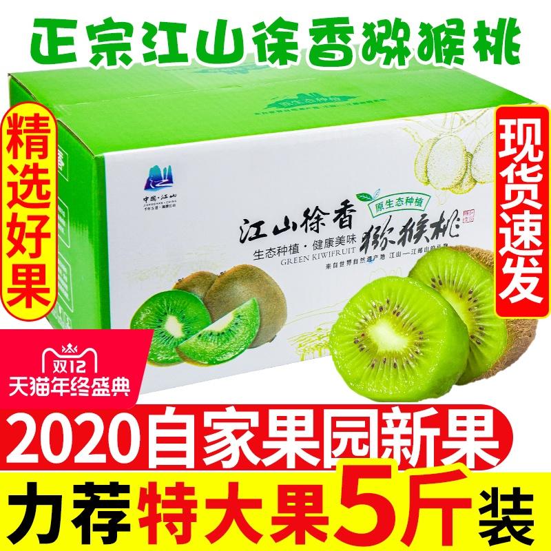 正宗江山徐香弥猕猴桃5斤特大果新鲜水果当季10特级绿心奇异果的宝贝主图