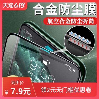 蘋果X鋼化膜11Pro全屏覆蓋iPhonex防塵膜ProMax手機防窺藍光iPhoneXSMAX貼膜帶聽筒網Xs/Xr全包iPhone7/8plus