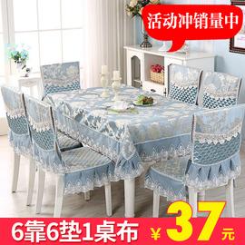 餐桌布椅套椅垫套装防水茶几桌布布艺长方形椅子套罩简约现代家用