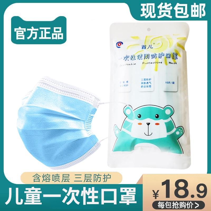 首儿儿童口罩一次性三层口罩男童女童小孩中小学生宝宝专用口罩