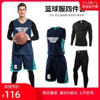 篮球服套装男四件套定制球衣大学生训练服紧身印字队服长袖篮球服