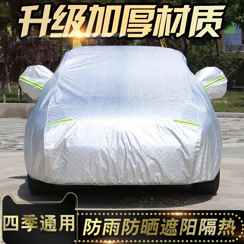 【买一送12】万款车型量身定制汽车车衣车罩车套防晒防雨隔热加厚