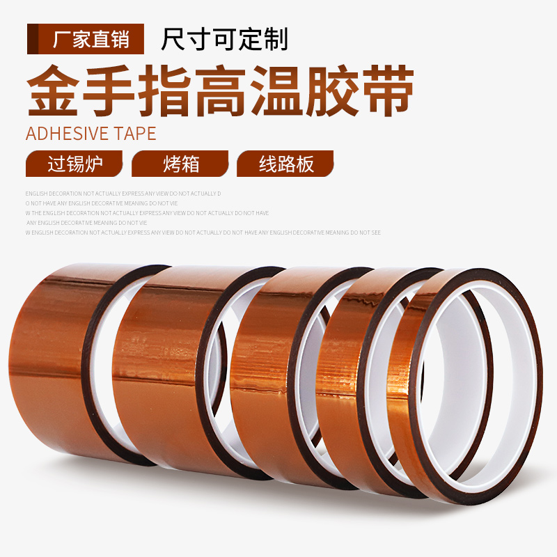 Golden finger high temperature adhesive tape high temperature resistant adhesive paper PI polyimide tape battery binding industrial solder proof heat resistant PI film heat transfer printing 3D printing Brown insulation 10mm20mm30m50mm