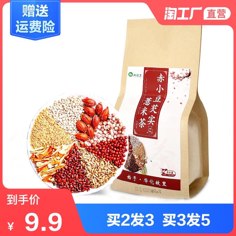 红豆薏米芡实茶赤小豆薏仁茶苦荞大麦茶叶水果花茶5g*30包/袋去火