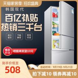 HYUNDAI/现代BCD-181G 双门三门冰箱小型租房节能静音家用电冰箱