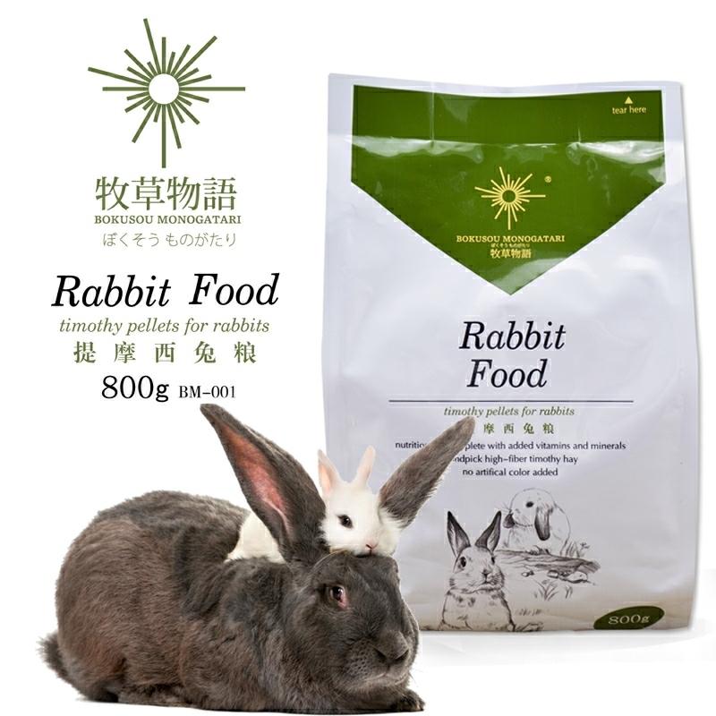 包邮牧草物语提摩西兔粮兔粮食兔子主粮饲料800g宠-兔饲料(青睐家居专营店仅售24元)