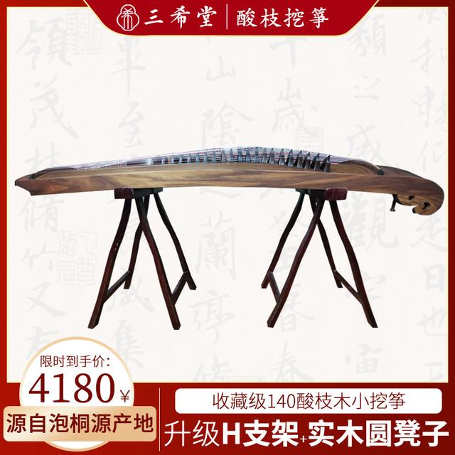三希堂小古筝便携式迷你小型21弦酸枝木素面挖筝初学者入门古筝琴