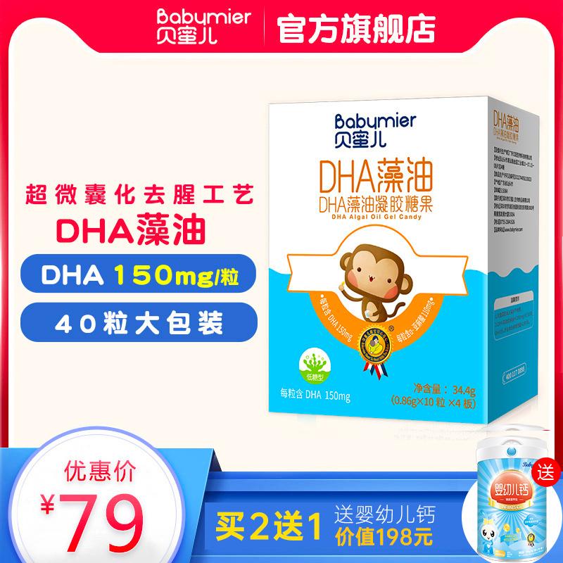 贝蜜儿dha藻油40粒盒装送宝宝滴剂