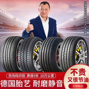 汽车轮胎175/185 195 205 215 225 50 55 60/65/70R14R15R16R17