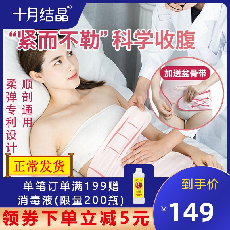 十月结晶产后收腹带纯棉纱布剖腹产束腹带产妇顺产两用塑身束腰带