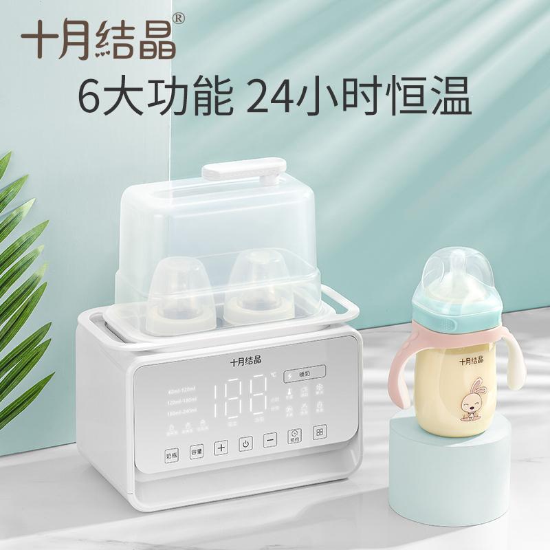 十月结晶加热智能自动保温恒温暖奶器温奶器消毒器二合一热奶器