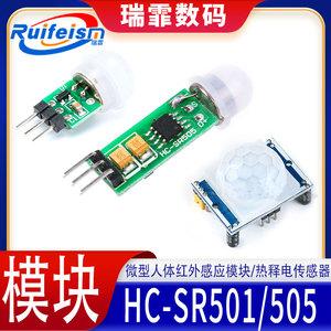 HC-SR501/505 微型人体红外感应模块/热释电传感器/感应开关AS312
