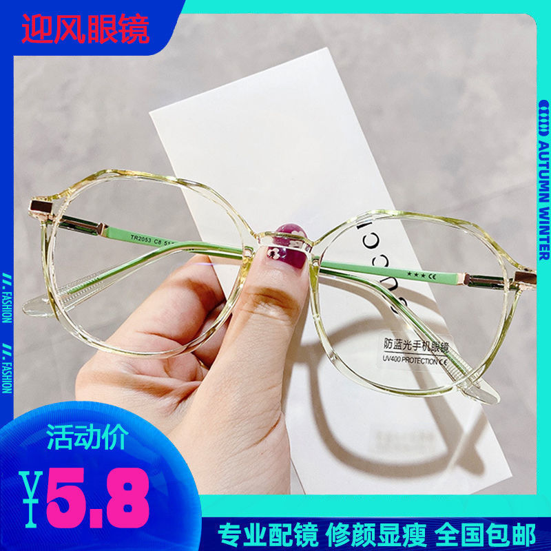 Transparent frame myopia glasses female entity glasses can be equipped with color changing lens glasses Korean face small plain eye frame