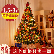 Christmas tree package 1.8m luxury encryption household 1.5 set DIY large lighting 2.1 Christmas decorations
