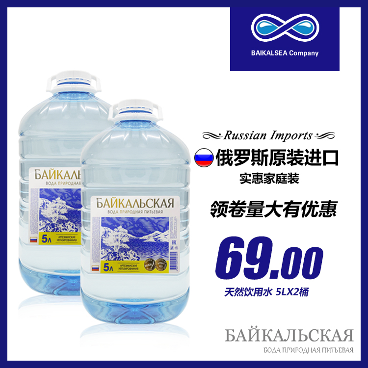 Baikal Lake mineral water imported high-end large bottle drinking water natural barreled purified water household 5L weak alkaline water