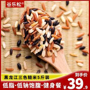 三色糙米新米糙米饭5斤杂粮米粗粮饭五谷杂粮红米健身黑米低脂减