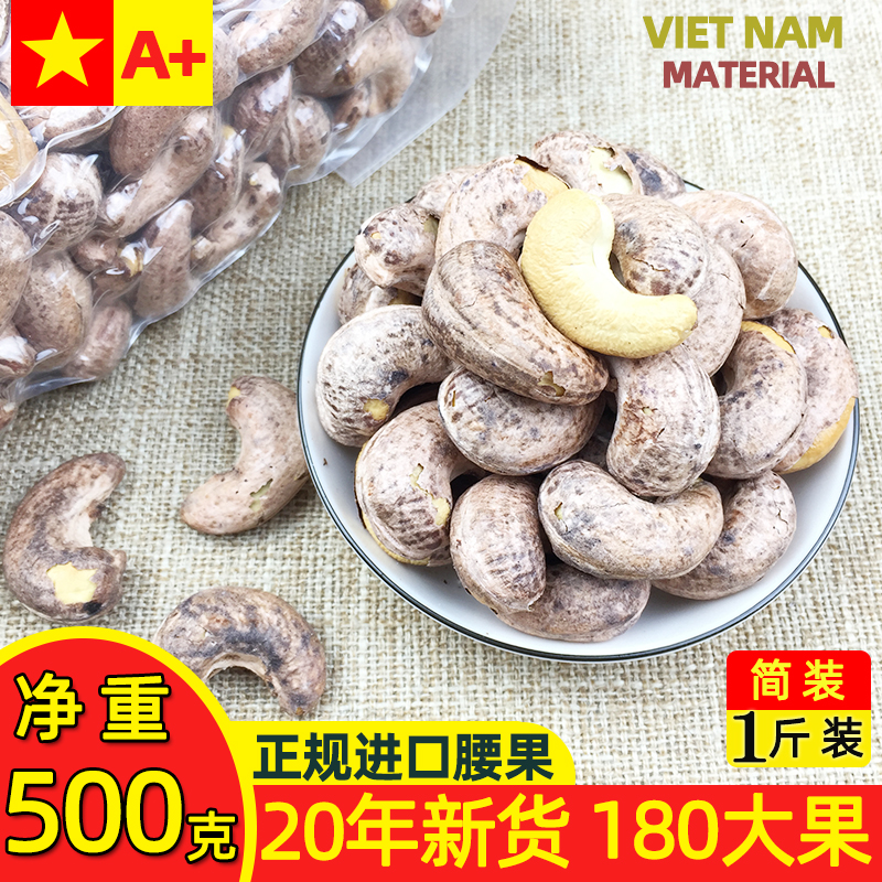 500 grams of salt baked cashew nuts with skin imported from Vietnam