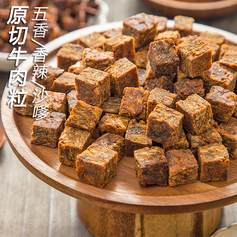 寻脆记牛肉粒五香牛肉干零食熟食肉制品小包装网红休闲零食品小吃