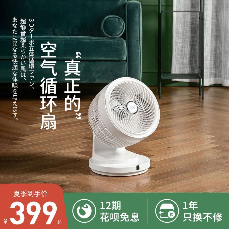 星钻空气循环扇涡轮对流电风扇家用节能小型静音台式遥控扇循环风淘宝优惠券