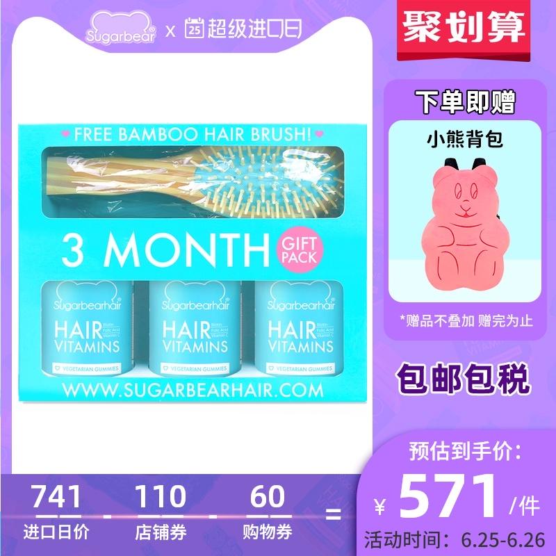 周扬青同款SugarBearHair美国进口护发防脱掉发固发维生素软糖3瓶