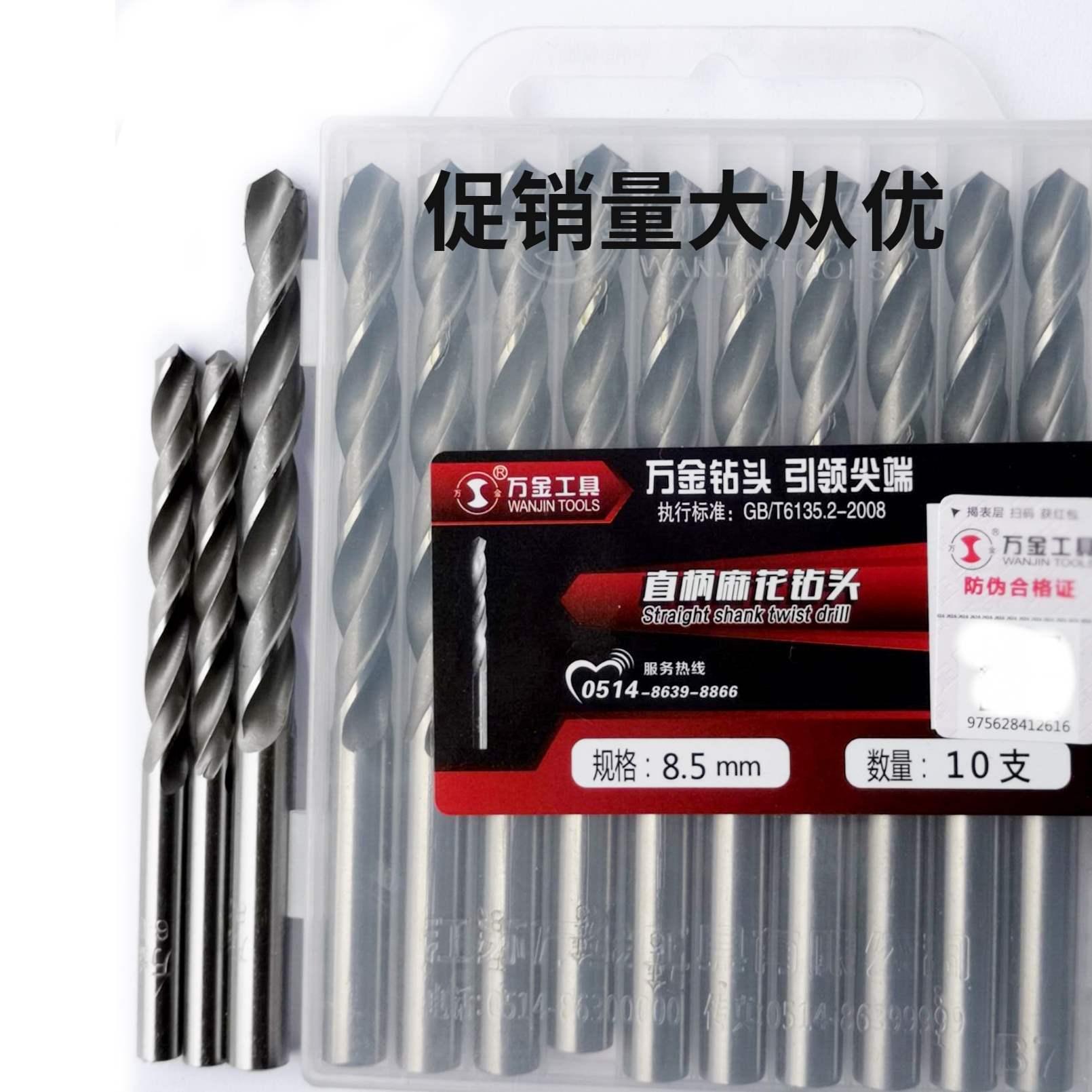 5.26.03.2江苏万金钻头4.2单头麻花钻适合不锈钢铁