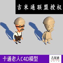 卡通老人人物游戏角色C4D模型创意场景3D模型素材CY589