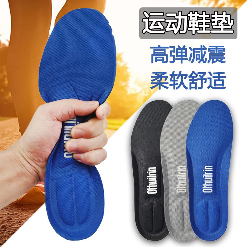运动高弹鞋垫男女透气吸汗减震椰子篮球加厚跑步防臭350V2椰子夏