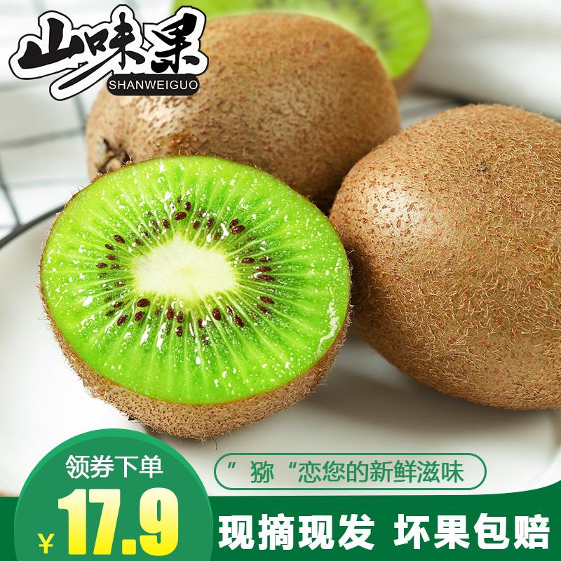 现摘陕西周至猕猴桃5斤带箱包邮当季新鲜水果整箱批发绿心奇异果
