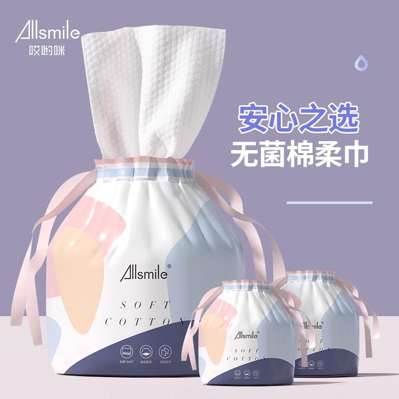 Allsmile3包 洗臉巾女一次性純棉潔面擦臉巾紙棉柔巾卷筒式化妝棉