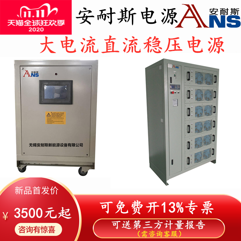 20kW DC power supply for package test, emergency power supply for railway passenger cars, audio aging test power supply for automobiles
