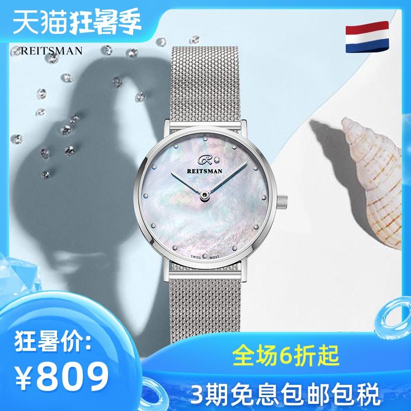 荷兰REITSMAN莱斯曼钻石珍珠贝母石英表DW简约腕表气质手表女女表