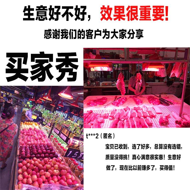 LED生鲜猪肉灯鲜肉卖肉灯卤菜卤肉熟食灯水果蔬菜店专用灯照肉灯