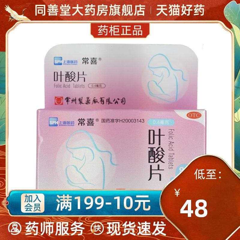 常喜葉酸片0.4 mg*93錠*1本/箱胎児先天性神経管奇形授乳期の予防