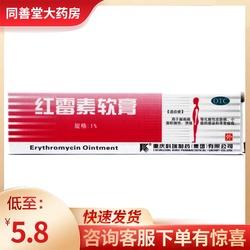 科瑞红霉素软膏10g 祛痘抗菌消炎脓疱疮痤疮溃疡面感染小面积烧伤