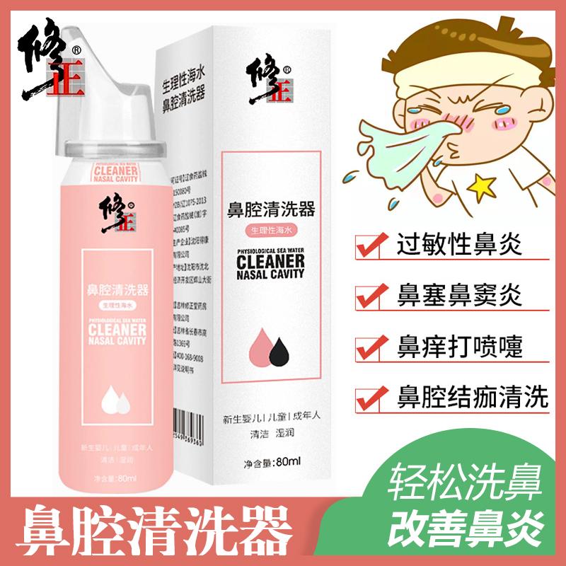 修正鼻腔清洗器生理性盐水鼻炎喷雾急慢鼻窦炎鼻炎洗鼻器通窍鼻痛