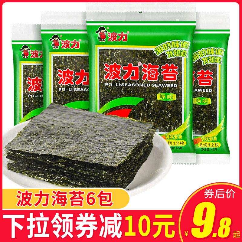 波力海苔原味4.5g*6包即食大片裝海苔兒童紫菜壽司年貨小吃零食