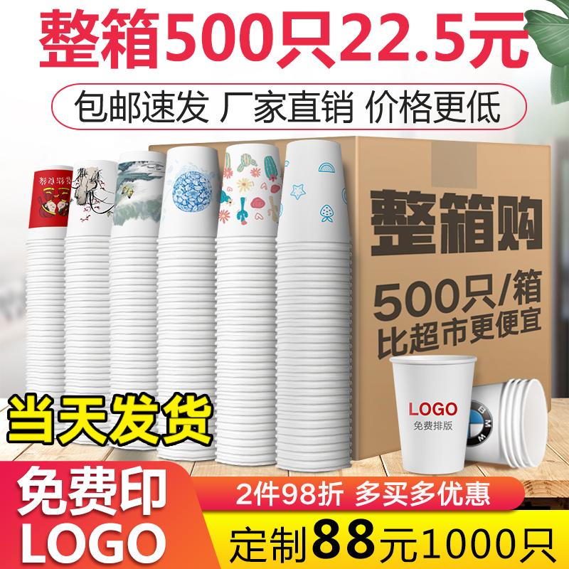 纸杯一次性杯子水杯家用商用加厚1000只装结婚整箱批定制印logo