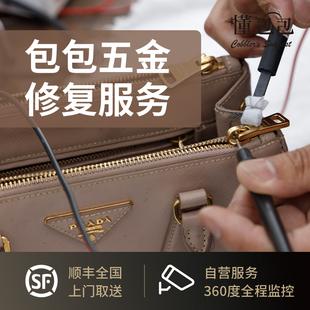 懂包包奢侈品包养护维修中古包翻新护理保养钱包卡包修复更换五金品牌