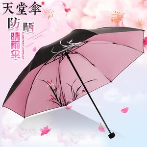 天堂傘黑膠兩用三折防紫外線晴雨傘