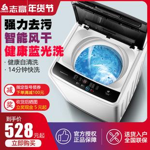 志高洗衣机全自动小型家用7.5/8公斤6宿舍迷你波轮大容量洗脱一体价格