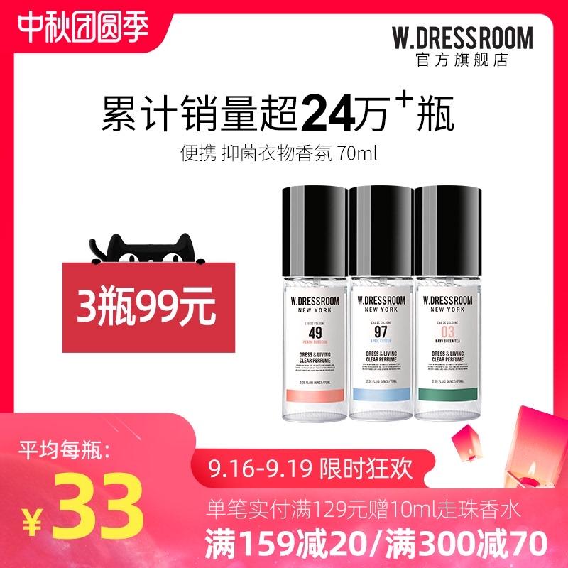 W.DRESSROOM多丽丝衣物香氛喷雾水蜜桃空气清新剂持久留香70ml
