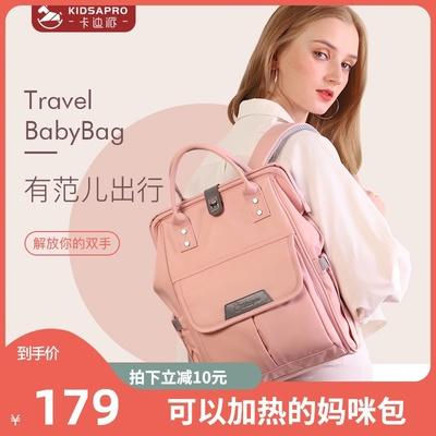 卡迪派妈咪包2021年新款时尚外出大容量多功能母婴背包妈妈双肩包