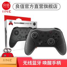 良值(IINE)适用任天堂Switch/Lite通用Pro可唤醒蓝牙手柄 无线游戏机手柄支持nfc震动连发  NS配件