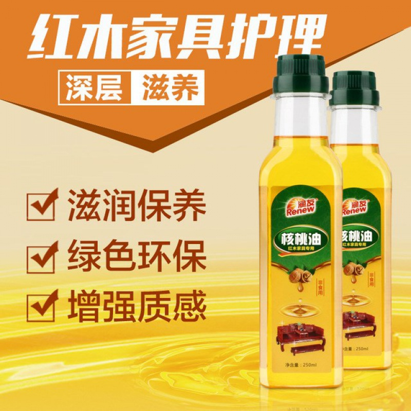 RunYou walnut oil, mahogany maintenance oil, household solid wood furniture, cleaning and polishing wood care.