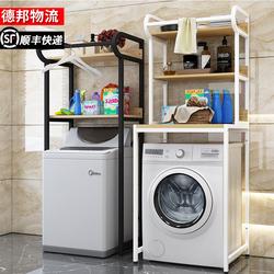 置物架子落地卫生间滚筒上方洗衣机