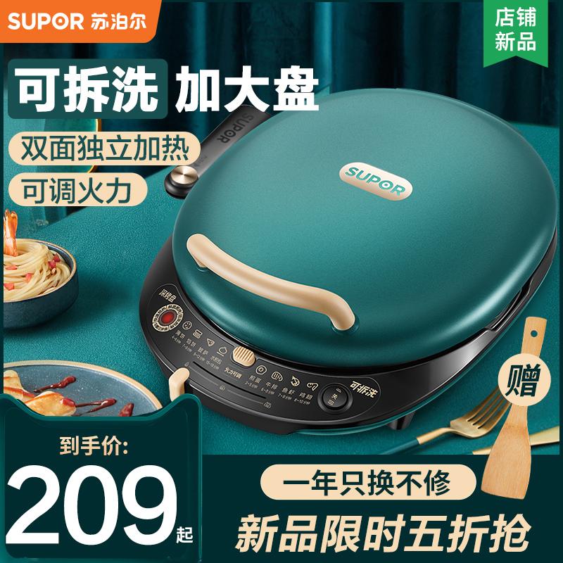 苏泊尔电饼铛家用加深加大烤盘双面加热煎饼锅电饼档绿色可拆洗