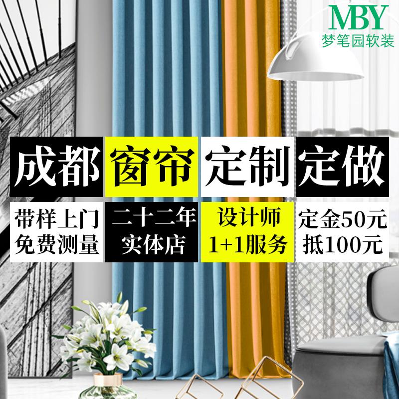 Chengdu curtain door-to-door customization 22 years physical store customization light luxury simple modern Nordic yarn bedroom living room shading